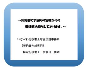 顧客紹介契約書作成@新宿